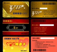 VIP 卡片