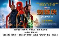 电影蜘蛛侠英雄远征横版海报分层