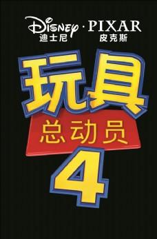 电影玩具总动员4中文标题矢量图