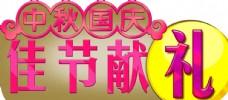 中秋国庆佳节献礼
