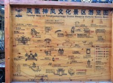 凤凰神凤文化景区游览图