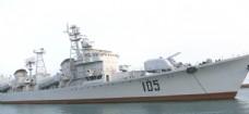 105济南号驱逐舰