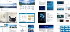 企业宣传册 企业画册