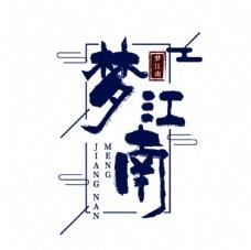 梦江南古风字体