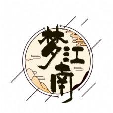 梦江南字体设计