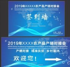 2019年XXXX农产品对接会