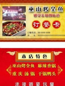 巫山烤全鱼订餐卡