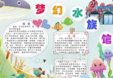 卡通梦幻水族馆电子手抄报