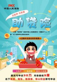 中国人民保险海报
