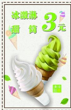 冰激淋海报