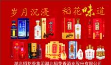 稻花香系列酒