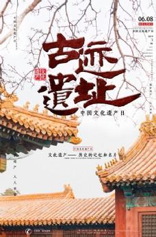 中国文化遗产日