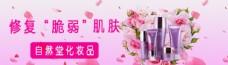 化妆品banner图