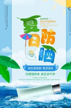 夏季防晒护肤品海报设计