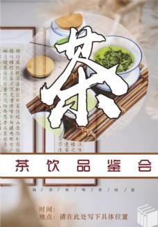 茶品品鉴会