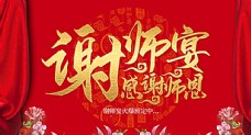 中国风红色谢师感谢师恩宴展板