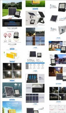 太阳能投光灯详情页PSD模板
