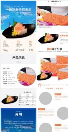 淘宝天猫海鲜三文鱼详情页