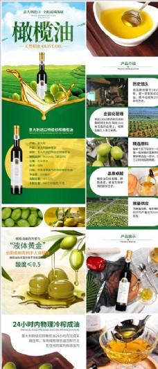 电商淘宝食品类进口橄榄油食用油