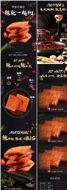 简约风食品零食辣条大辣片详情页