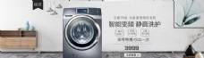 变频洗衣机banner