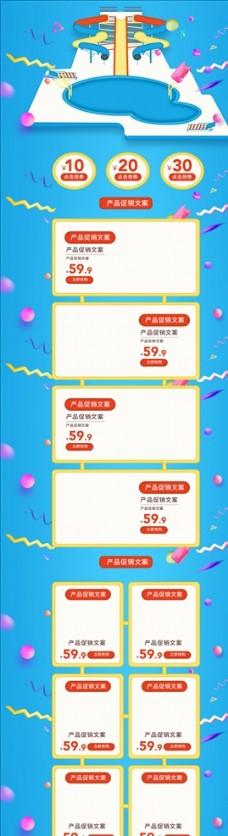 天猫嬉水节促销淘宝电商首页模板