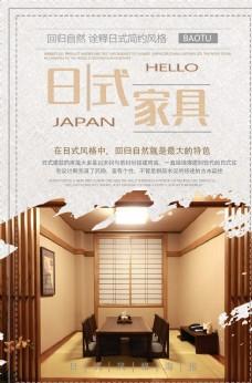 日系家具海报