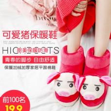 儿童棉鞋主图