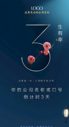 中国风海报成语倒计时