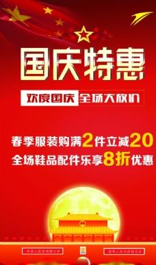 国庆海报 国庆展架 国庆写真