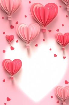 情人节表白日粉色心形浪漫海报