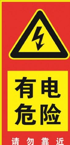 有电危险提示