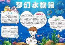 清新卡通梦幻水族馆电子手抄报