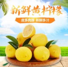 新鲜黄柠檬