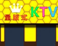 KTV歌吧亮化门头背景模板