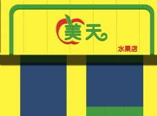 水果店门头招牌背景
