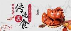 中国风传统美食猪蹄产品海报设计