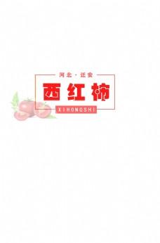 西红柿标签