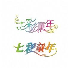 七彩童年艺术字