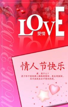 love爱情