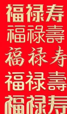 福禄寿金属字