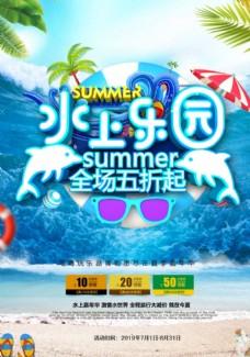夏天 水上乐园