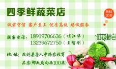 蔬菜店名片