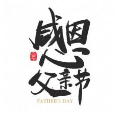 感恩父亲节字体设计