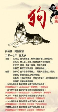 十二生肖 狗