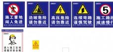 工地道路标识