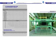 塑胶画册版式设计