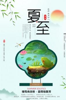 夏至插画海报