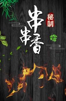 串串美食背景