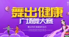 广场舞大赛宣传展板